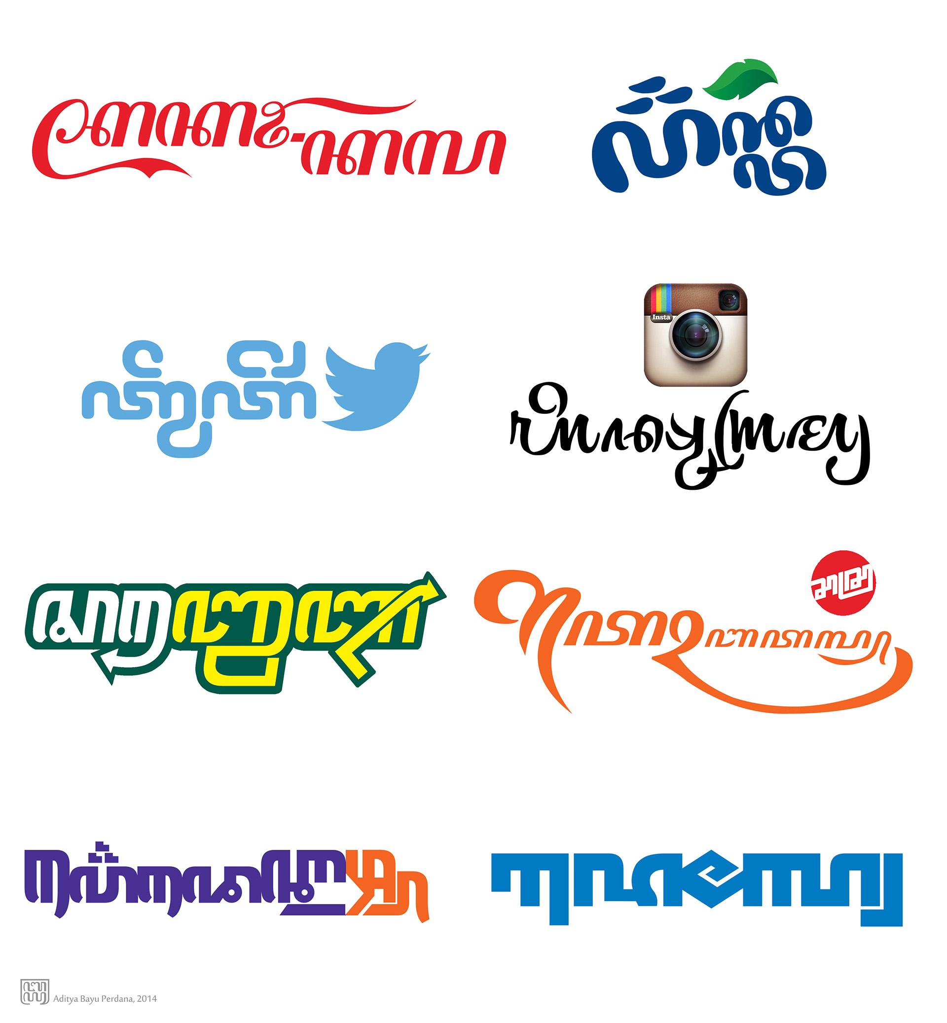 Logos with Javanese Script.jpg