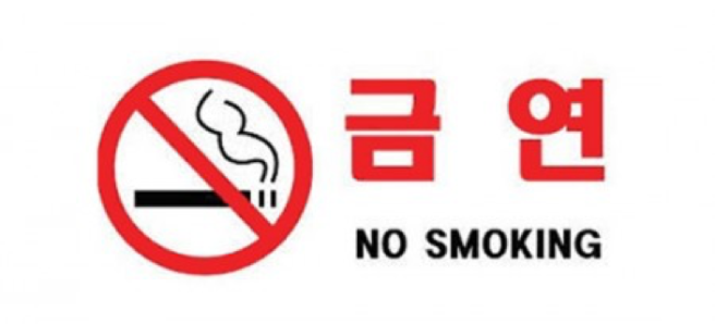 No smoking korea.png